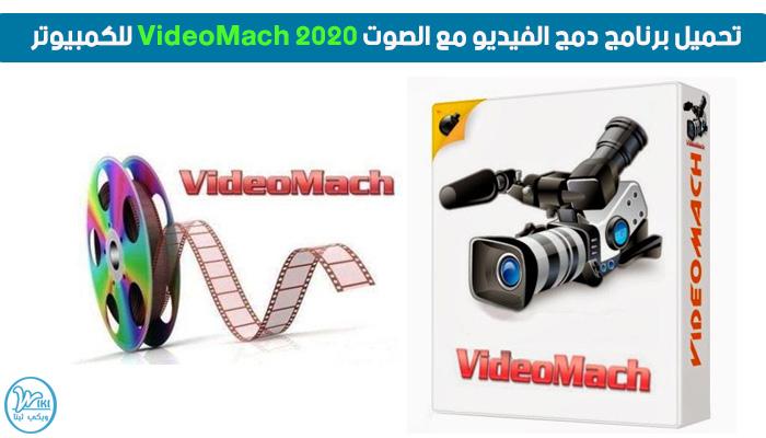 برنامج دمج الفيديو مع الصوت VideoMach 2020 للكمبيوتر