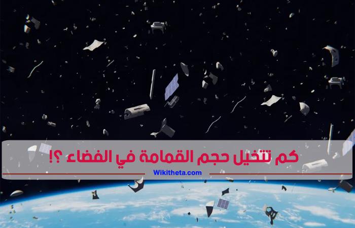 حجم القمامة في الفضاء