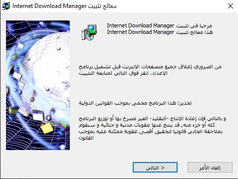 برنامج التحميل إنترنت داونلود مانجر