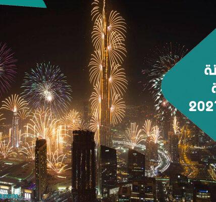 احتفالات رأس السنة الميلادية في دبي 2021