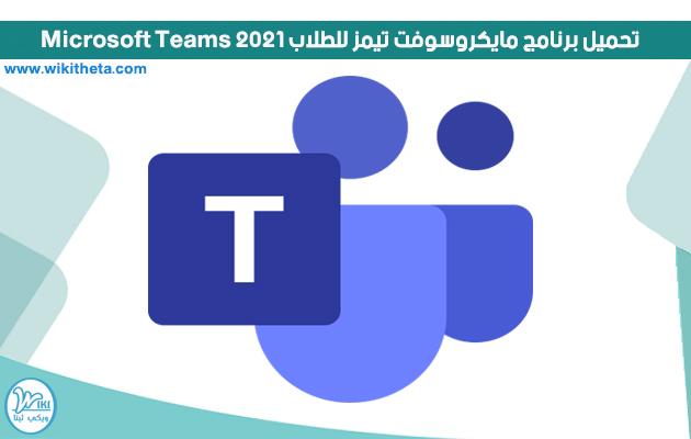 تحميل برنامج مايكروسوفت تيمز للطلاب 2021 Microsoft Teams