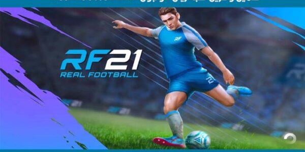 تحميل وتنزيل لعبة ريال فوتبول Real Football 2021