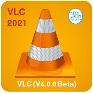 برنامج VLC Media Player 2021 للكمبيوتر