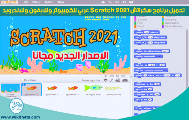 تحميل برنامج سكراتش Scratch 2021 عربي للكمبيوتر والهواتف الاصدار الجديد مجانا