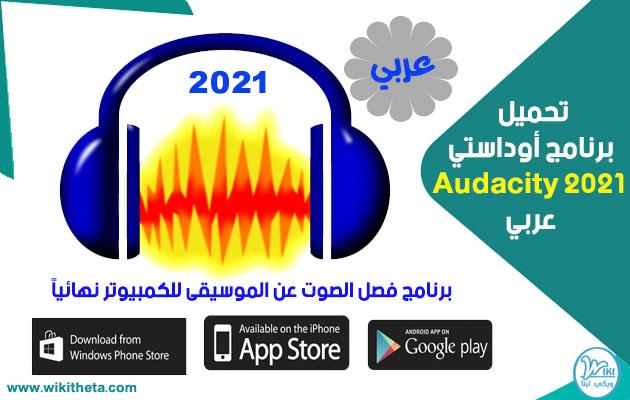 تحميل برنامج أوداسيتي Audacity 2021 للكمبيوتر وللاندرويد وللايفون