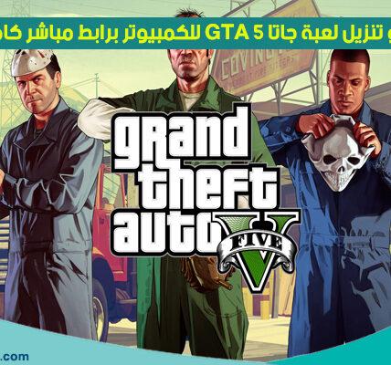 تحميل و تنزيل لعبة جاتا 5 GTA للكمبيوتر برابط مباشر