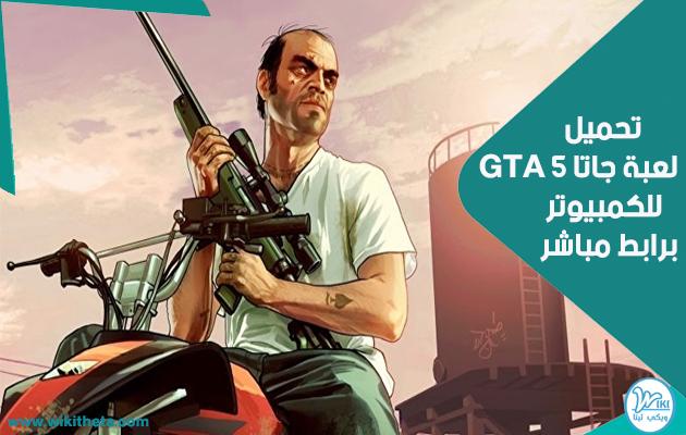 لعبة جاتا 5 GTA للكمبيوتر
