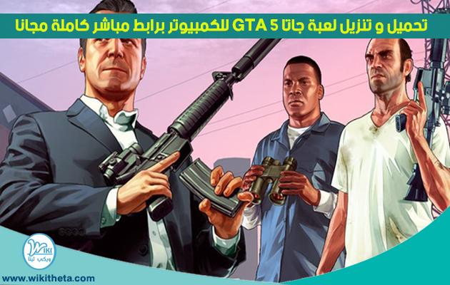 تحميل لعبة جاتا GTA 5 V مضغوطة بحجم 1 جيجا