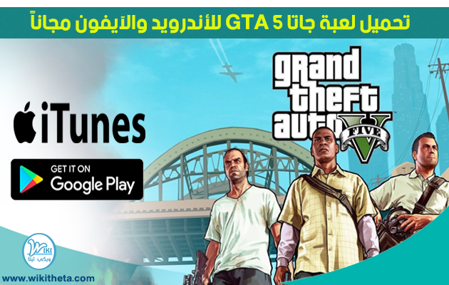تحميل لعبة جاتا GTA V 5 للاندرويد APK برابط مباشر