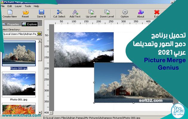 تحميل برنامج دمج الصور وتعديلها عربي Picture Merge Genius 2021
