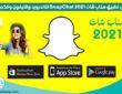 تحميل تطبيق سناب شات 2021 SnapChat للاندرويد وللايفون وللكمبيوتر