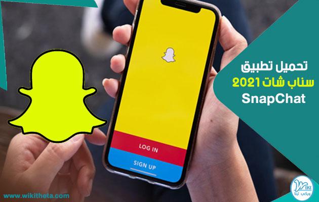 تحميل تطبيق سناب شات 2021 SnapChat للأندرويد وللآيفون وللكمبيوتر